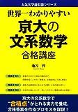 世界一わかりやすい京大の文系数学合格講座 (人気大学過去問シリーズ)