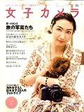 女子カメラ 2008年 06月号 [雑誌] 画像