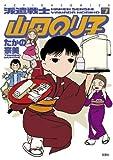 派遣戦士山田のり子 : 7 (アクションコミックス)