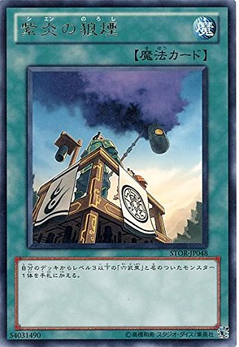遊戯王 STOR-JP048-R 《紫炎の狼煙》 Rare