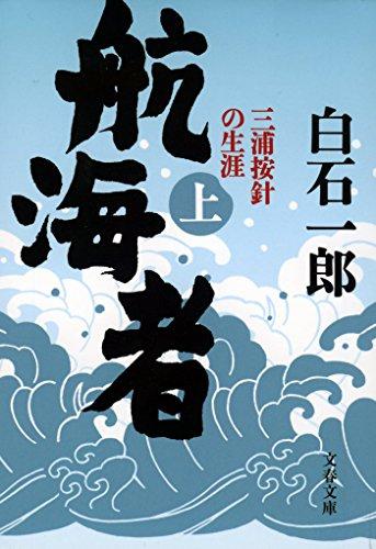 航海者(上) 三浦按針の生涯 (文春文庫)