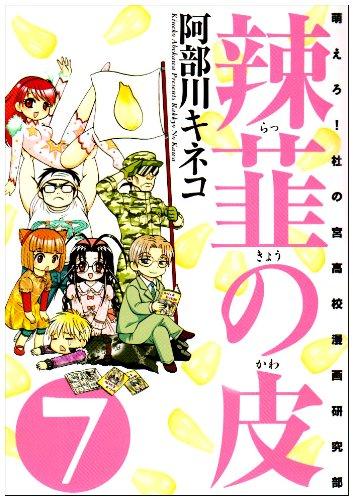 辣韮の皮 7巻 (GUM COMICS)の詳細を見る