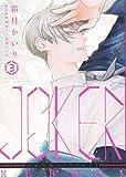 JOKER REBOOT(3) (ウィングス・コミックス)