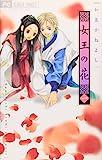 女王の花 / 和泉 かねよし のシリーズ情報を見る