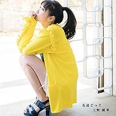 上野優華「友達ごっこ」のジャケット画像