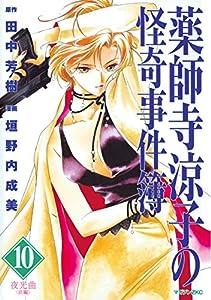 薬師寺涼子の怪奇事件簿(10) (マガジンZコミックス)