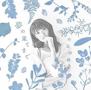 【Amazon.co.jp限定】早見沙織/夢の果てまで(劇場版「はいからさんが通る」 前編 主題歌)<アーティスト盤>(2枚組)(複製サイン&コメント入りポストカード付)
