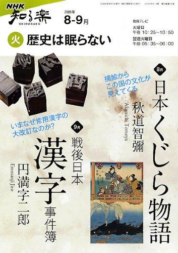 歴史は眠らない 2009年8ー9月 (NHK知る楽/火)の詳細を見る