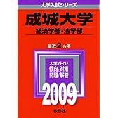 成城大学(経済学部・法学部) [2009年版 大学入試シリーズ] (大学入試シリーズ 281)
