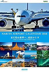 成田空港カレンダー2018