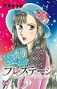 パズルゲーム☆プレステージ 2巻 表紙画像