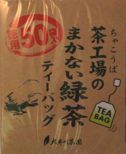 大井川茶園 茶工場のまかない緑茶 50包入