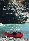 ULTRALIGHT PACKRAFTING: 日本の川をパックラフトで旅する (MyISBN - デザインエッグ社)