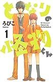 ★【100%ポイント還元】【Kindle本】となりの怪物くん1~2巻 (デザートコミックス)が特価!