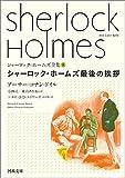 シャーロック・ホームズ全集8 シャーロック・ホームズ最後の挨拶 (河出文庫)
