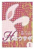 H(えっち)なウサギ 1 (K‐ロマンス)