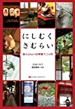 にしむくさむらい 詩人choriの京都十二ヶ月
