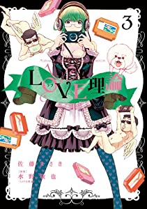 LOVE理論 : 3 (アクションコミックス)