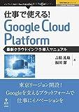仕事で使える!Google Cloud Platform 最新クラウドインフラ導入マニュアル (仕事で使える!シリーズ…