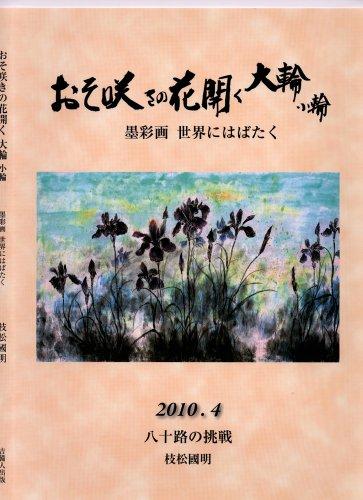 おそ咲きの花開く大輪小輪−墨彩画 世界にはばたく−