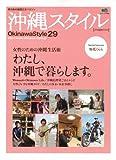 沖縄スタイル29 (エイムック 1663)