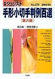 手形小切手判例百選 (別冊ジュリスト (No.173))
