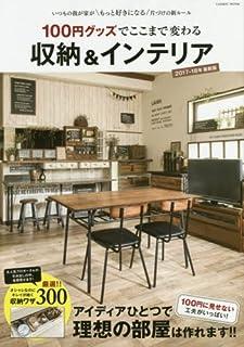 100円グッズでここまで変わる 収納&インテリア (COSMIC MOOK)