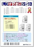 LKすっきりシート(NTT αNX/NXⅡ用 52台分)LS-NT04-052