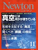 Newton(ニュートン) 2016年 11 月号 [雑誌]