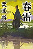 春雷 (祥伝社文庫)