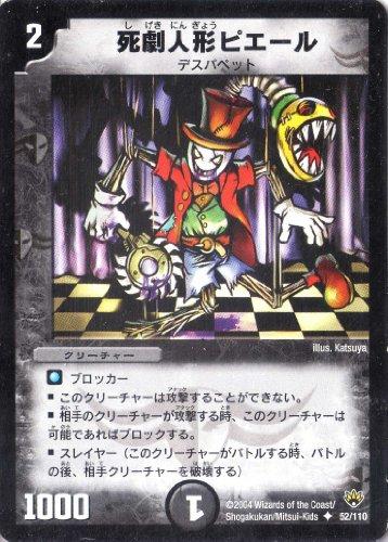 デュエルマスターズ DM10-052-UC 《死劇人形ピエール》