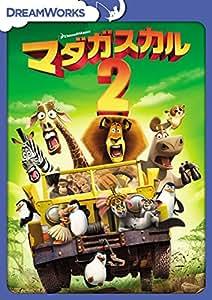 マダガスカル2 スペシャル・エディション [DVD]