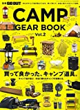 GO OUT CAMP GEAR BOOK Vol.2 (別冊GO OUT) 画像