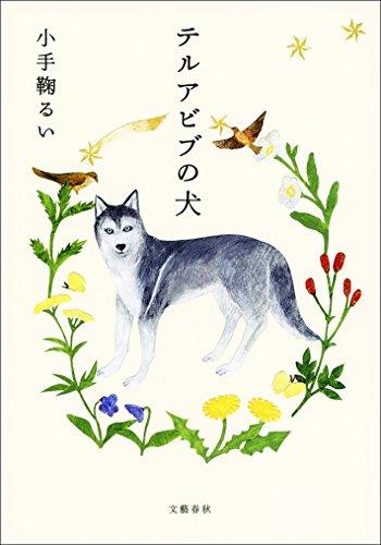 テルアビブの犬 (文春e-book)