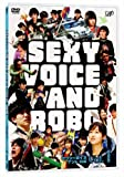 セクシーボイス アンド ロボ vol.1 [DVD]