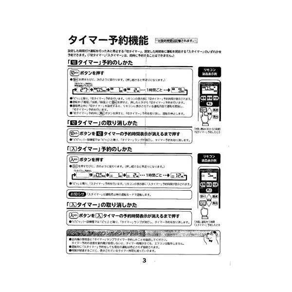 日立 「純正品」 簡単リモコン エアコン専用リ...の紹介画像6
