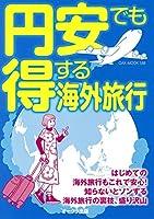 円安でも得する海外旅行 (OAK MOOK)