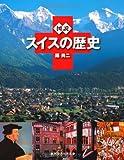 図説 スイスの歴史 (ふくろうの本/世界の歴史)