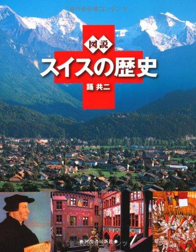 図説 スイスの歴史 (ふくろうの本/世界の歴史)の詳細を見る