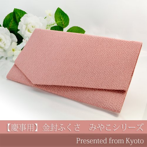 [해외]교토 후쿠 김 봉 후쿠 보자기 (보자기) 핑크색 가로 12cm × 세로 20cm 경사 (축하) 용입니다. /Kyoto Fukusa Kinzakura crepe (crepe) Pink color weft 12 cm × fresh 20 cm It is for a celebration (celebration).