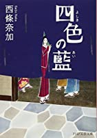 四色(よしき)の藍(あい) (PHP文芸文庫)