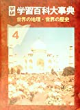 学研 学習百科大事典 第4巻 (世界の地理、世界の歴史)