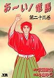 お~い!竜馬(23) (ヤングサンデーコミックス)