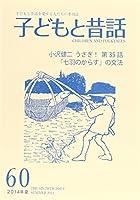季刊子どもと昔話 第60号