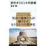 古代オリエントの宗教 (講談社現代新書)