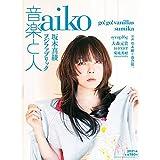 音楽と人 2021年 04 月号 【表紙:aiko】 [雑誌]