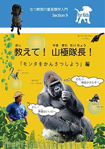 なつ教授の霊長類学入門 9 「教えて!山極隊長!」for Kids (知は力なり!シリーズ)