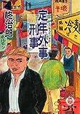 定年外事刑事(デカ) (徳間文庫)