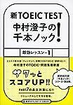 新TOEIC TEST 中村澄子の千本ノック! 即効レッスン1 (祥伝社黄金文庫)