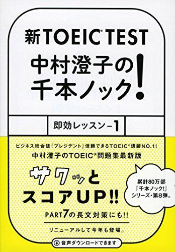 新TOEIC TEST 中村澄子の千本ノック! 即効レッスン1 (祥伝社黄金文庫)の詳細を見る